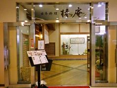 椿庵のサムネイル画像