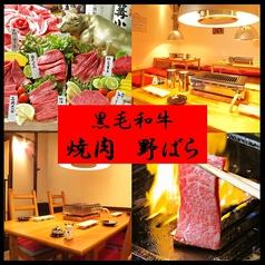 焼肉 野ばら 姫路店
