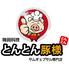 サムギョプサル とんとん豚様 大船店のロゴ