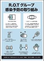 感染予防の取り組み