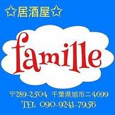 居酒屋 famille ファミーユのおすすめ料理3