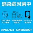 【感染症対策を実施しています】スタッフの検温/マスク着用/手指の消毒液設置/タッチパネル注文の導入…他