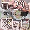 肉バル×イタリアン RIVIO リヴィオ 京橋北店のおすすめポイント2