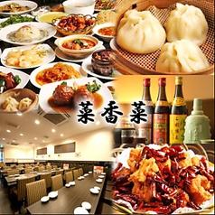 中華料理 菜香菜 八重洲店の写真