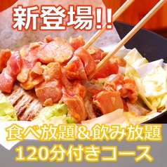 大衆ケイチャン酒場 中山のおすすめ料理1