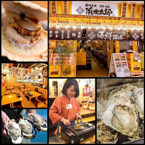 浜焼太郎 新庄店