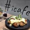 #.icafe アイカフェ 高知のおすすめポイント2
