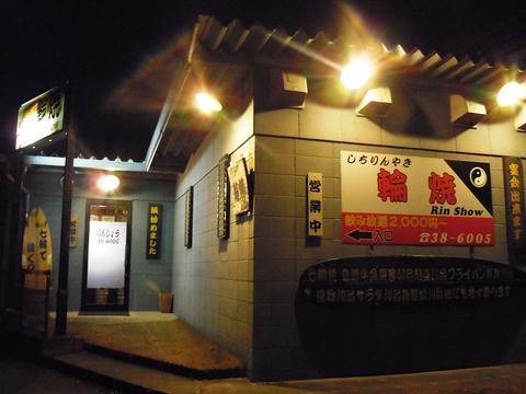 大人っぽい雰囲気のある七輪焼の店。七輪で焼ける素材の香りは食欲をそそる。