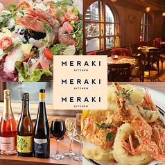メラキキッチン MERAKI KITCHENの写真