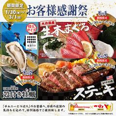 さかなや道場 横浜関内北口店のおすすめ料理1