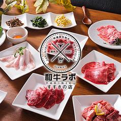 焼肉 和牛 LAB ラボ すすきの店の写真