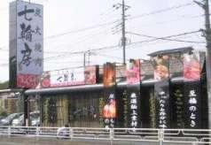 七輪房 川越店の特集写真