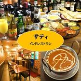 サティ インドレストラン 池尻大橋・三軒茶屋・駒沢大学のグルメ