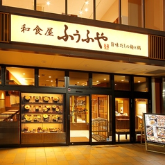 和食屋 ふうふや ニトリ狛江SC店