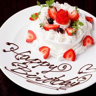 誕生日・記念日★デザート