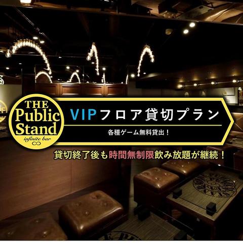 【2大特典付★3H飲み放題】特別VIPフロア貸切プラン3000円(税込)15名様〜29名様まで◎