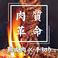 餃子の通販サイト(徳島県)