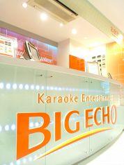 カラオケ BIG ECHO ビッグエコー 中央公園店