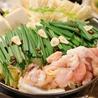 地鶏 博多もつ鍋 しまや 京都西院店のおすすめポイント1
