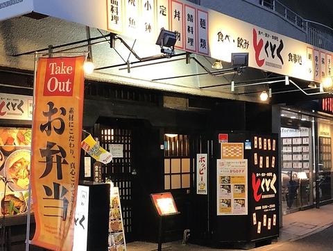 広島駅近くに佇む大衆居酒屋♪お昼から飲める貴重なお店です♪広島名物も★