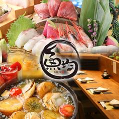 魚均 長野店の写真