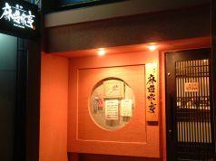 麻遊味亭 肴やの写真