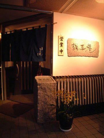 広島食材と旬な食材をご提供。広島を満喫出来るお店