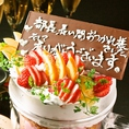 ★誕生日、歓送迎会、記念日★誕生日記念日に!飲み放題付きコース3500円も◎特大パフェまたはホールケーキが選べますよ!詳細はクーポンページで!