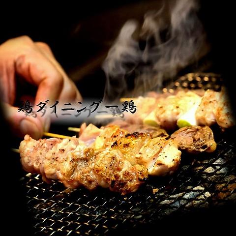 鮮度抜群の地鶏と店主が腕を振るう創作料理☆
