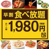 牛角 町田鶴川店の詳細