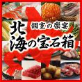 ★北海道料理は是非!個室の楽宴 北海の宝石箱 西中島店へ★