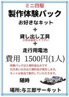 ミニ四駆(レース・大会)・製作体験