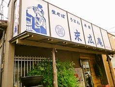 末広庵 仙台の写真
