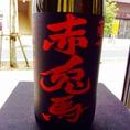 『 赤兎馬 』 500円 (税抜) ~濱田酒造~ 1日に千里走ると評された歴史上の名馬より名付けられた芋焼酎。爽快な飲み口が特徴です。