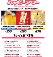 ハッピーアワーでお得に飲み会◎250円で飲める♪