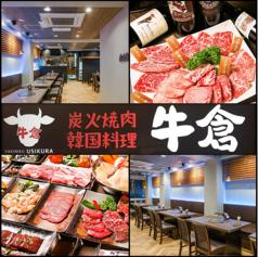 焼肉酒家 牛倉 新橋店の写真