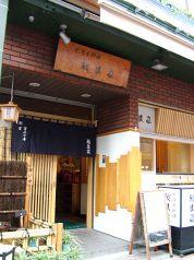 新日本料理 越後家の画像