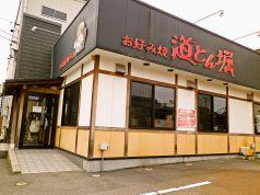 道とん堀 相生店 お好み焼き 店舗画像