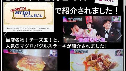 テレビでも紹介☆名物のチーズ玉やマグロのバジルステーキなど、ぜひご賞味ください!