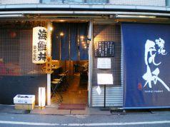 築地虎杖 東店の画像