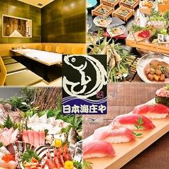 日本海庄や 亀有店
