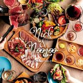 個室 塊肉×農園野菜 Nick&Noojoo 新橋本店