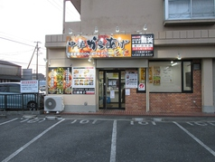 鶏笑 瀬戸南山店の写真