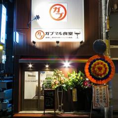 高松一敷居の低いソムリエのお店 ガブマル食堂の写真