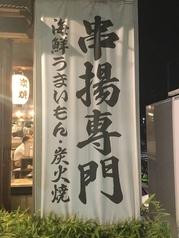 串とんぼ 守谷店の外観1