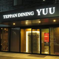 TEPPAN DAINING YUU 倉敷店 鉄板ダイニングの外観1