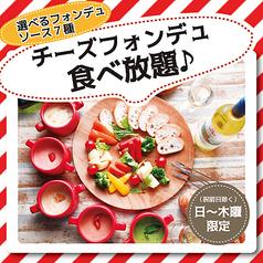 名古屋 チーズキッチン cheese kitchen 名駅店特集写真1