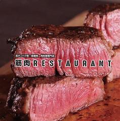 筋肉RESTAURANTのおすすめ料理1