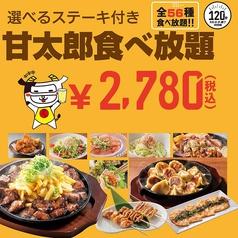 甘太郎 名古屋 レジャック店のおすすめ料理1