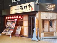 姫路駅歩2分/鉄板居酒屋